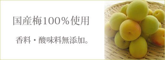 国産梅100%使用。無添加無香料無着色