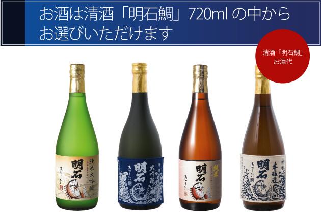 お酒は清酒「明石鯛」720mlからお選びいただけます。